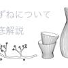 すずねの日本酒を徹底解説!味の特徴は?どんなこだわりがあるの?