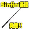 【S-TITLE】デジーノブランクスを使用したサトシン監修ロッド「Sinfini各種」発売!