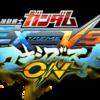 【MBON】PS4『機動戦士ガンダム EXTREME VS. マキシブーストON』第2弾PV