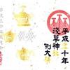 浅草神社(東京・台東区)の三社祭限定御朱印