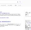 Google検索の「このサイトは第三者によってハッキングされている可能性があります」というメッセージについて