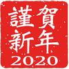 2020年の目標を掲げてみました。