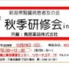 新潟腎友会の第13回秋季研修会の紹介