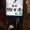 叙々苑『游玄亭』極上の壺漬けカルビを食す! - 東京 / 有楽町