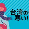 台湾の家は寒い!!!