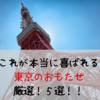 東京の本当に喜ばれるおもたせ|厳選の5つを紹介