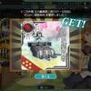 【艦これ】十二月作戦 主力艦隊第三群 武勲褒章 他