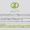 DSiウェアで好評を博したあの「G.Gシリーズ」が3DSで12月に復活!