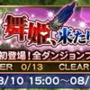 舞姫、来たりてまとめ FF11イベント FFRK
