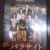 映画『パラサイト 半地下の家族』