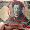 野口英世が千円札の顔になった理由とは?真実を知っても納得できる?