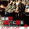 「探偵はBARにいる」監督・橋本一 at 109シネマズHAT神戸