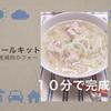 【作リポ】ミールキット 直産鶏肉のフォー