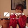 【期間延長】割り勘アプリ『paymo』でもれなく1500円をもらう方法。今なら2500円無料でもらえます。