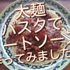 やっと太麺パスタをみつけたのでドミグラスソースのミートソース作ってみました!