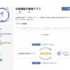 Firebaseで作るお手軽業務アプリ