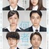 【映画感想】「何者」は大学生版「桐島、部活辞めるってよ」なのかも