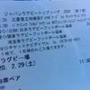 にわか卒業まで・・・(^^)/