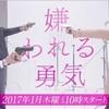 【加藤シゲアキ】やっと「嫌われる勇気」1話を見ました。