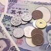 日本銀行は政府以外の出資者が45%いるんだなあ~でくのぼうちゃん、経済を勉強する~その1