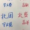 Wikipedia世界史(4) 南北朝時代(中国)続き