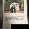両親や親戚に国際結婚の報告をする際の対処方法