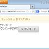 PrimeFacesのファイルダウンロードを条件によってエラーにする