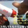 【メモ】米警官により暴行死した人の、弟のスピーチ。テレ朝→「兄貴」、TBS→「私の兄」と字幕(※番組によっては違いあり)