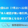G20・まとめ「仮想資産監視で規制なし」!仮想通貨ニュースまとめ