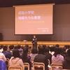 富谷市立成田小学校 情報モラル教室-ネットトラブルを避けるための対策- 授業レポート(2018年11月30日)