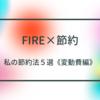 【FIRE×節約】私の節約術5選〈変動費編〉