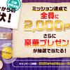 モッピーでGW特別企画が出た!ミッション達成で全員に2000P!さらにJTB旅行券3万円分も!?