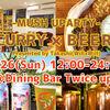 登戸に構えるLiving Cafe SHANTIのカレーとクラフトビールのイベント開催決定!MUSH UPARTY!at Dining Bar Twice up 溝の口