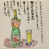 大型台風10号と稲刈りと籾擦りと「秋刀魚の歌」