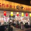 串カツ全品100円!【串カツ田中感謝祭】※期間限定