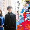 高橋一生と川口春奈で九月の恋と出会うまで」映画化