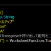 【Excel VBA学習 #33】二次元配列をセルに代入する
