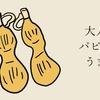 パピコ「大人の梅ジェラート」が想像以上に梅酒味!おいしくてハマってる