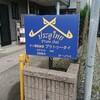 福井の『プラトゥータイ』でタイ料理&生パクチー初体験!!(2017.12.2)