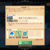 Atelier Online 日記Part.1(2日目)