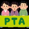 PTA新聞の原稿書き