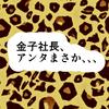 金子社長の脚骨折物語【最終章】「そして疑惑へ・・・」
