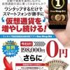 タップするだけで「0.01BTC(約1万円)→