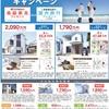 12/1、12/2にオープンハウスを実施いたします!!~真岡市亀山・久下田