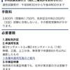 免許センターは都道府県によってかなり違う!ここは同じ国なのか?