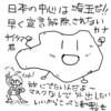 埼玉、緊急事態宣言解除されず。動画編集進まず。