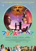 映画感想 - ブリグズビー・ベア(2017)