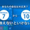 Windows10にしないと!と焦る人に