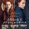 『ふたりの女王メアリーとエリザベス』