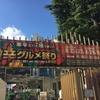【イベント】激辛グルメ祭り at 新宿 大久保公園